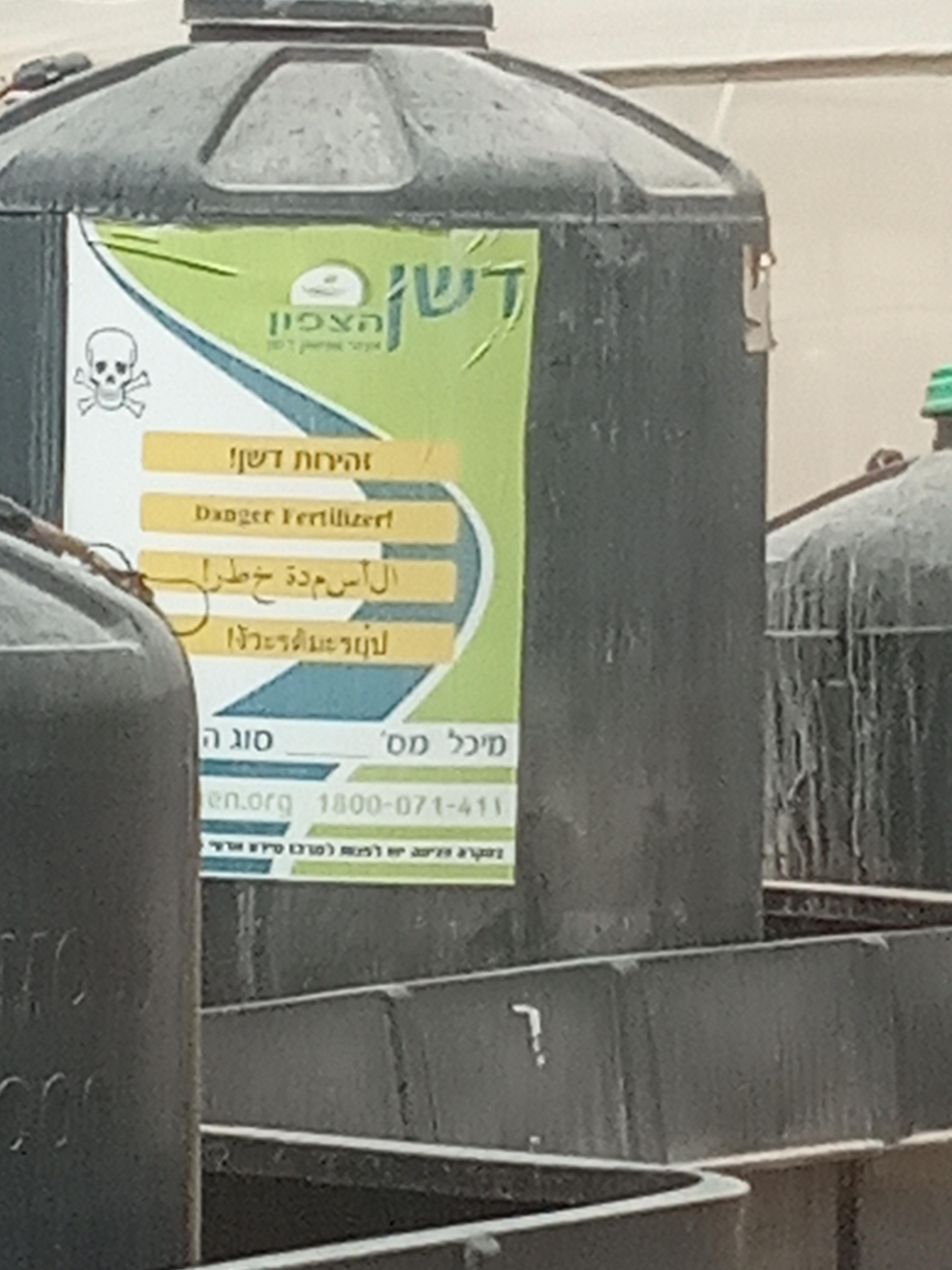 Deshen Hatzafon Production And Marketing Of Fertilizer
